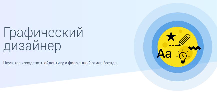 Профессия Графический дизайнер от GeekBrains