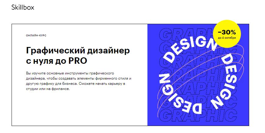 Курс Графический дизайнер с нуля до PRO от Skillbox