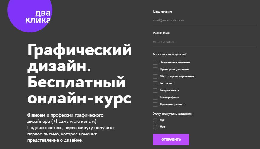 Бесплатный онлайн-курс по графическому дизайну от Два Клика