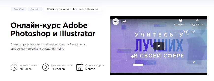 Онлайн-курс по Photoshop и Illustrator от Hedu