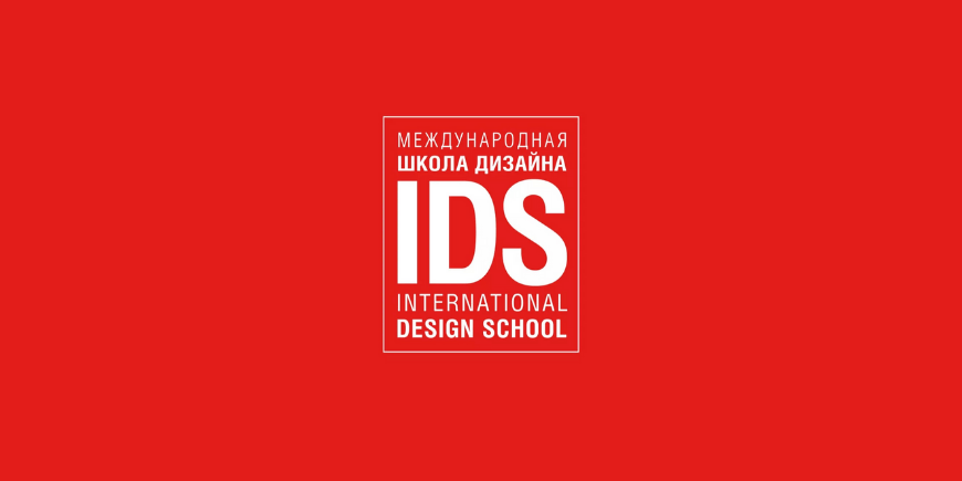 Обучение по графическому дизайну и рекламе от IDS