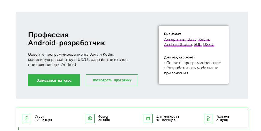 Профессия Android-разработчик от Skillfactory