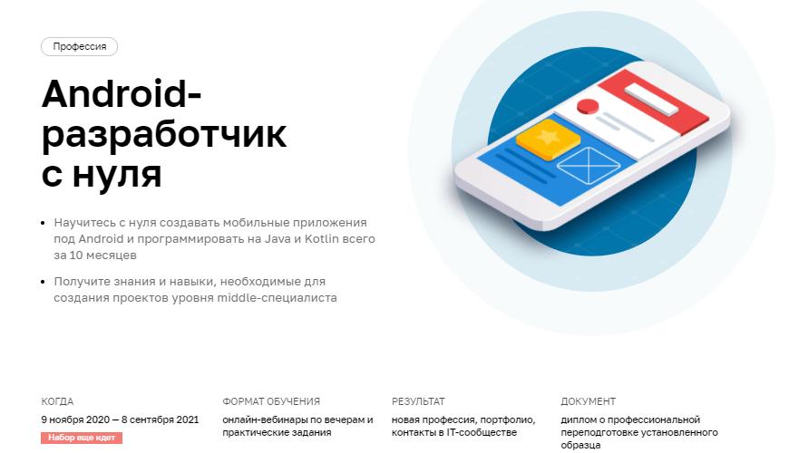 Курс Android-разработчик с нуля от Нетологии