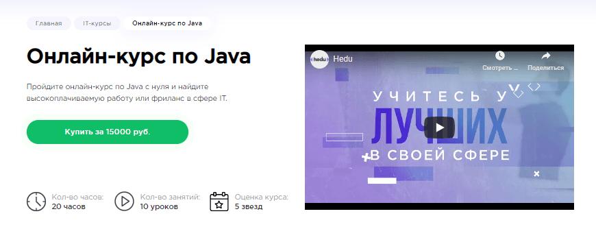 Онлайн курс по Java от Hedu