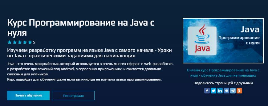 Программирования на Java с нуля от beOnMax