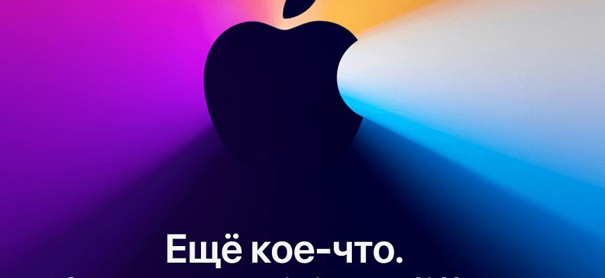 Презентация Apple 10 ноября - Где смотреть и во сколько