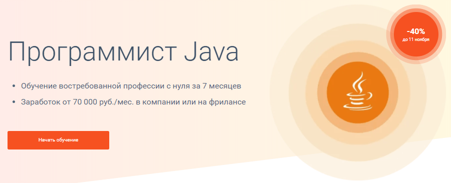 Курс по Java-программированию от GeekBrains