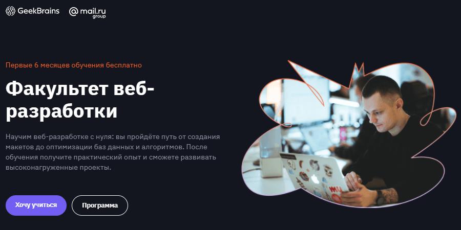 Факультет веб-разработки от GeekBrains