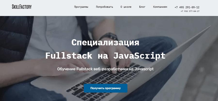 Специализация FullStack на JavaScript от SkillFactory