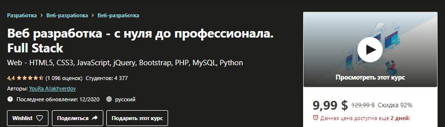 Fullstack веб-разработка с нуля до профи от Udemy