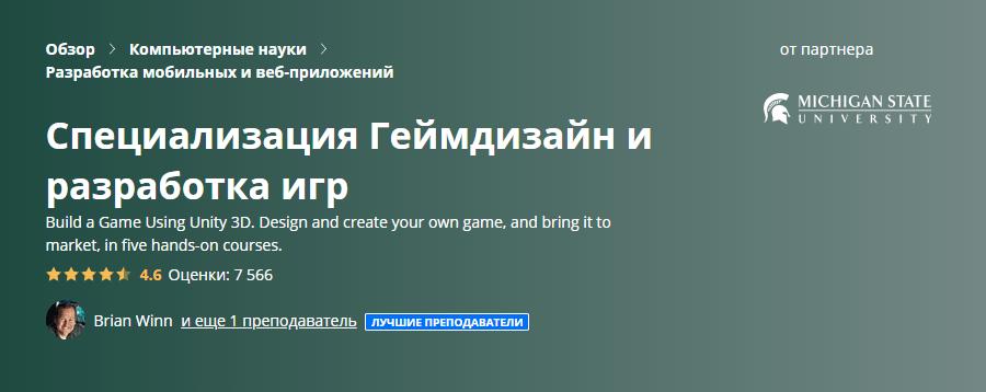Специализация геймдизайн и разработка игр от Coursera