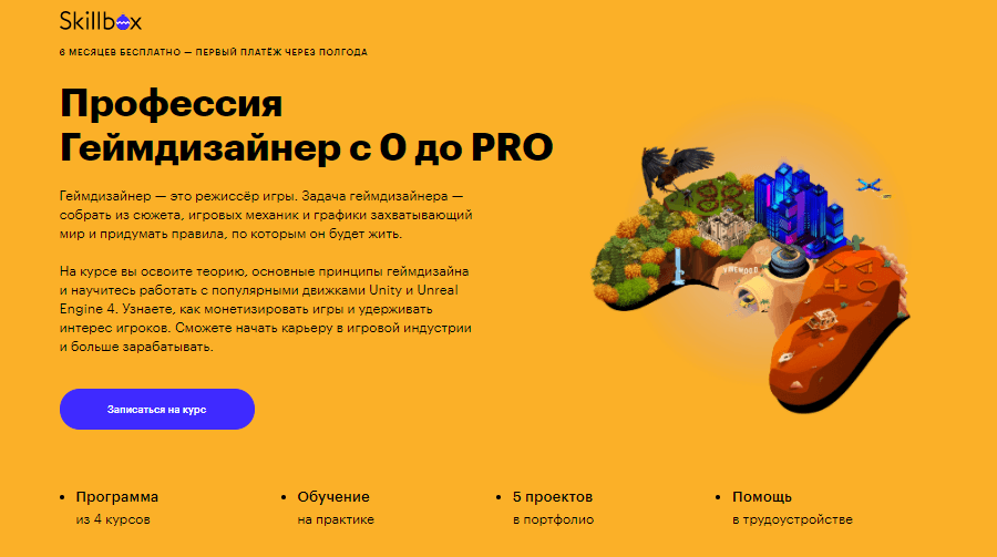 Профессия Геймдизайнер с 0 до PRO от Skillbox