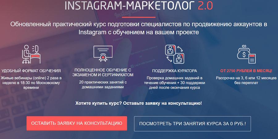 Instagram-маркетолог 2.0 - ConvertMonster