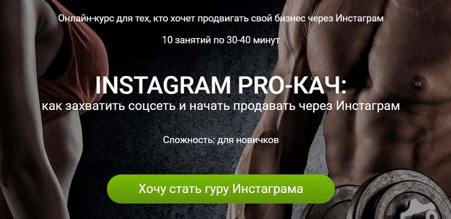 Instagram PRO-кач - 1PS