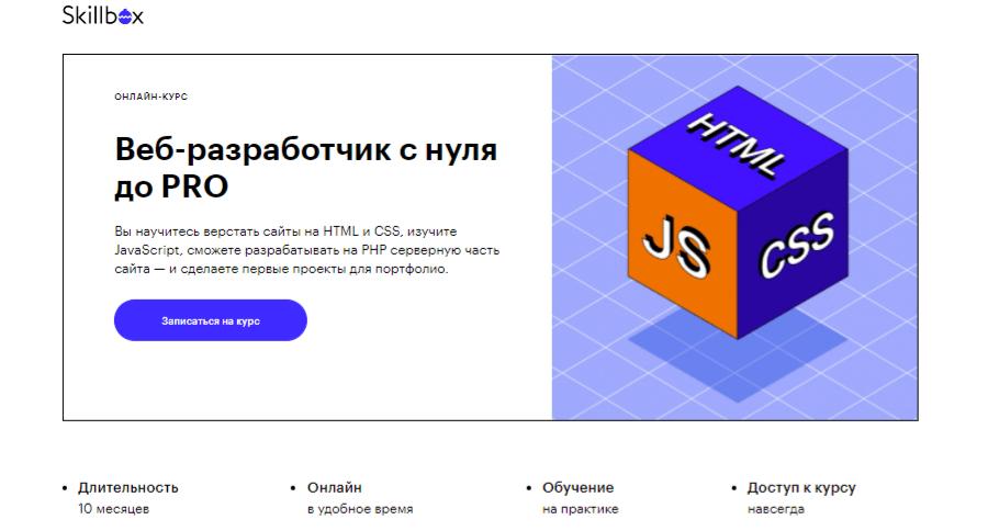 Курс по веб-разработке с нуля до профи от Skillbox