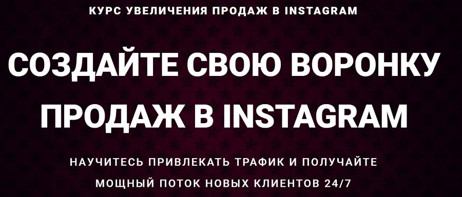 Курс увеличения продаж в Instagram - InstaDrive