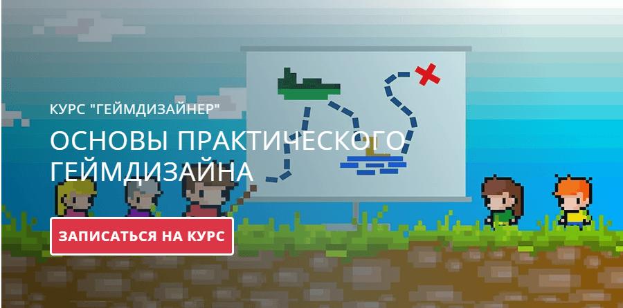 Основы практического геймдизайна от Polygon