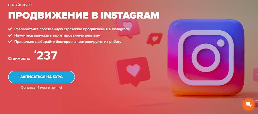 Продвижение в Instagram - WebPromoExperts