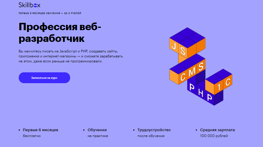 Профессия веб-разработчик от Skillbox