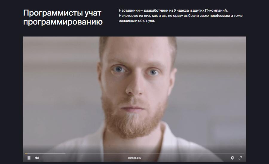 Профессия веб-разработчик от Яндекс.Практикум
