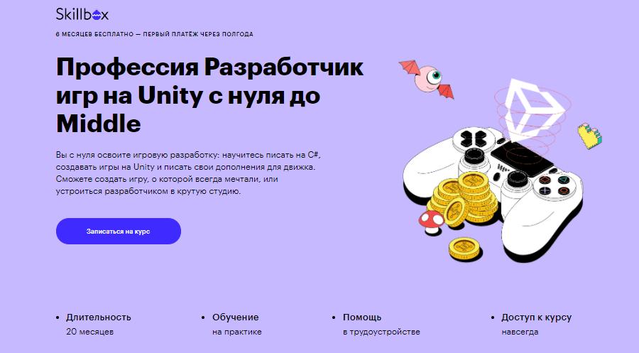 Профессия разработчик игр на Unity с нуля до Middle от Skillbox