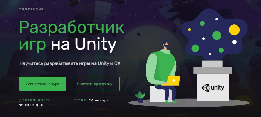 Профессия разработчик на Unity от SkillFactory