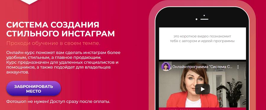 Система создания стильного инстаграм - Анастасия Пушкарь