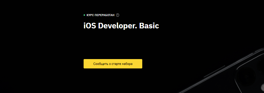 Базовый курс по iOS от OTUS