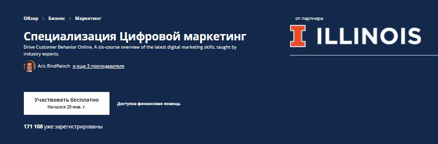 Специализация Цифровой маркетинг от Coursera и партнера ILLINOIS