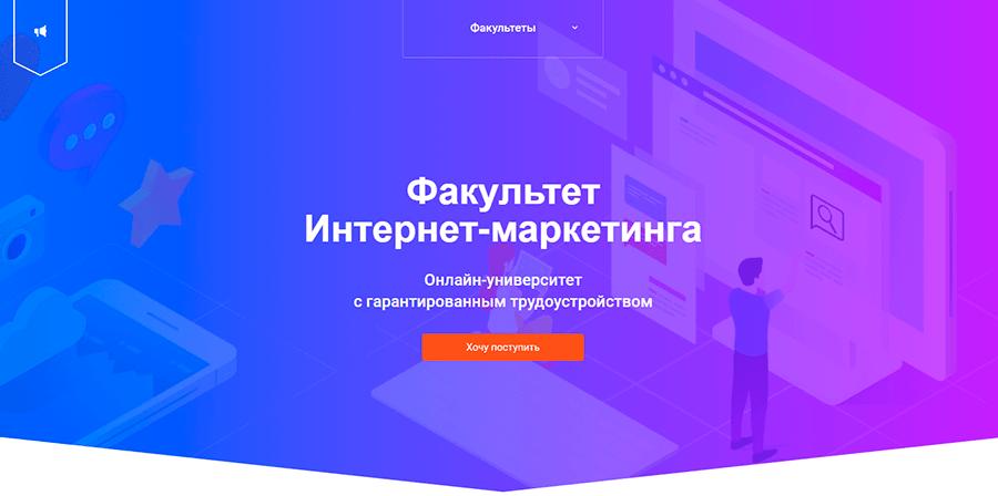 Факультет Интернет-маркетинга от GeekBrains