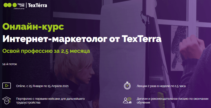 Онлайн-курс Интернет-маркетолог от TexTerra