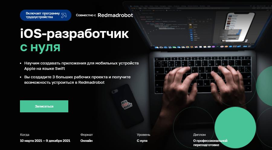 Курс iOS-разработчик с нуля от Нетологии