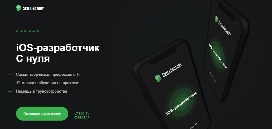 Курс iOS-разработчик с нуля от Skillfactory