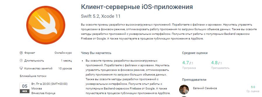 Курс Клиент-серверные iOS-приложения от GeekBrains