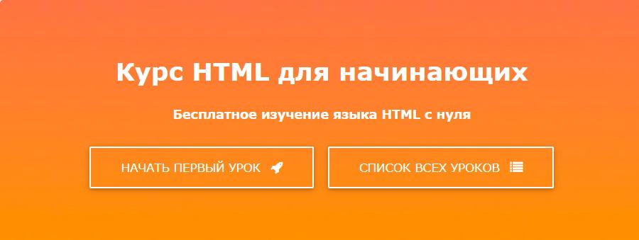 Курс HTML для начинающих от WebShake