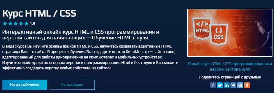 Курс по HTML и CSS от beOnMax