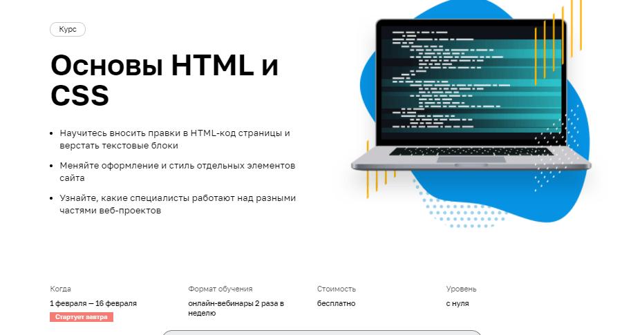 Курс по основам HTML/CSS от Нетологии