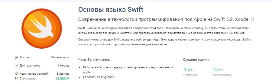 Курс по основам языка Swift от GeekBrains