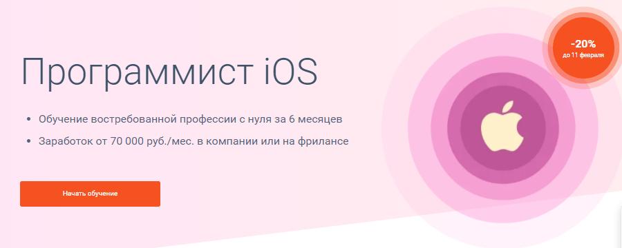 Курс по программированию под iOS от GeekBrains