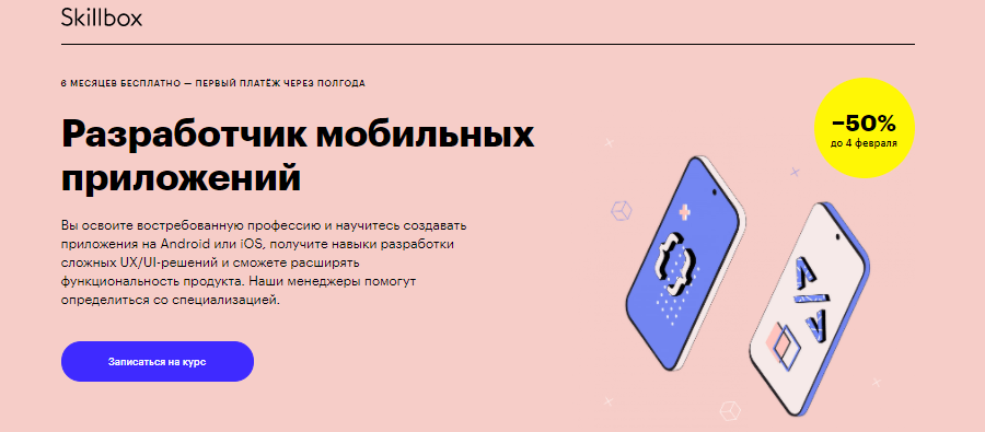 Курс по iOS и Android разработке от Skillbox