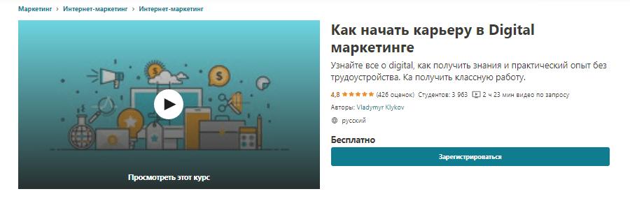 Старт в Digital-маркетинге от Udemy