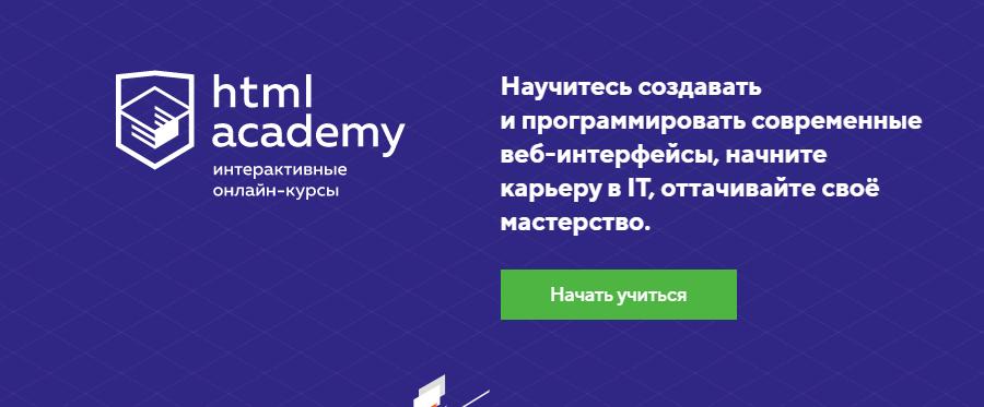 Тренажёр по веб-разработке от htmlacademy