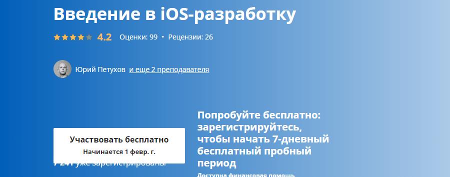 Курс Введение в iOS-разработку от Coursera