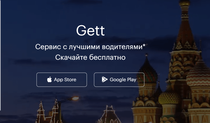 GetTaxi - приложение для вызова такси на андроид и iOS