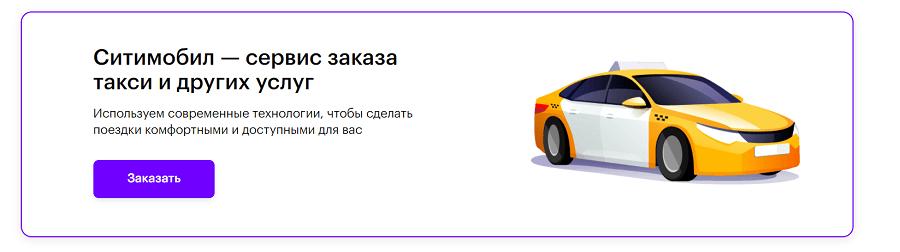 Приложение для вызова такси Ситимобил