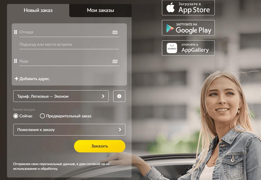 Топ-5 Приложений для Вызова Такси на Android и iOS