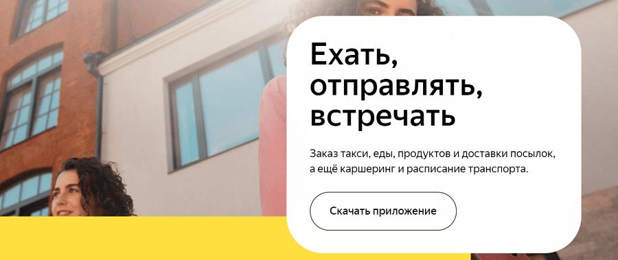 ЯндексGo - сервис вызова такси