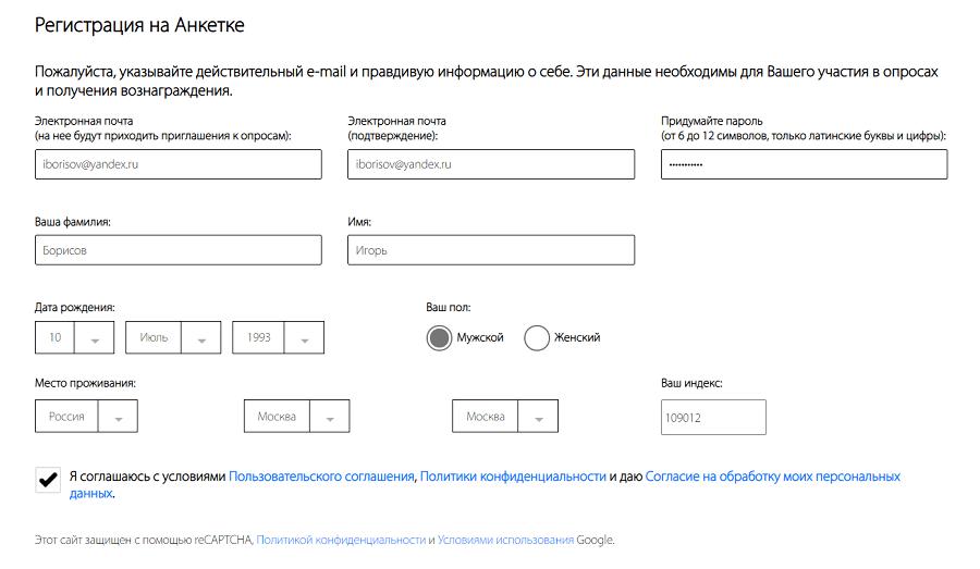 Регистрация на Анкетке