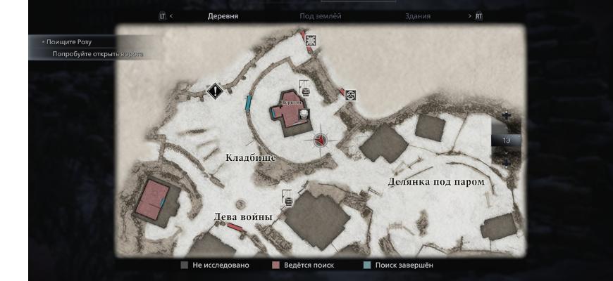 Путь в усадьбу Димитреску: сбор гербов для замка