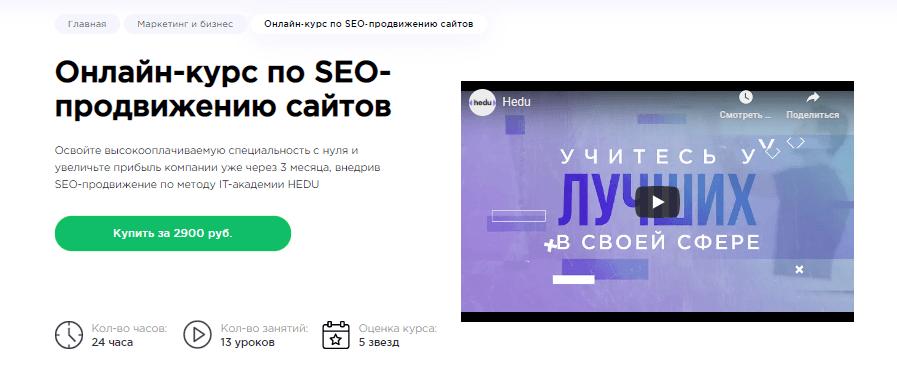Онлайн-курс по SEO-продвижению сайтов от HEDU